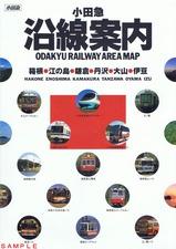 小田急沿線案内199502RSE外側表面