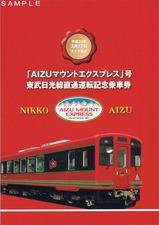 AIZUマウント東武日光線直通運転記乗台紙