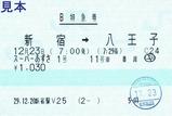 20171223乗車分スーパーあずさ1号B特急券新宿