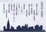 新宿弁当E353系祝新型あずさ運行開始記念お品書き