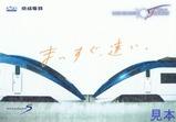 成田スカイアクセス10周年トレカ2