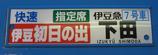伊豆急行2009年快速「伊豆初日の出号」9-サボ