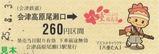 会津鉄道八重たん硬券乗車券4