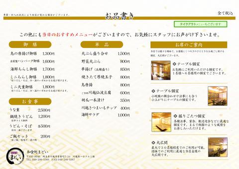 新メニュー 横裏-御膳有り2021-3-13