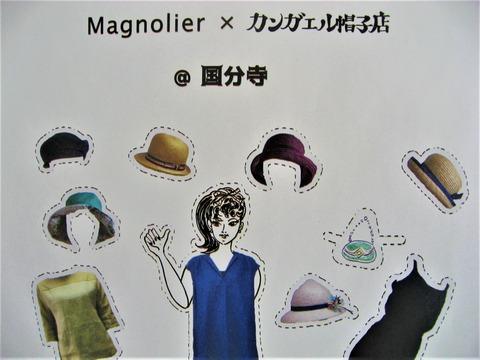7月の「Magnolier×カンガエル帽子店」展示販売