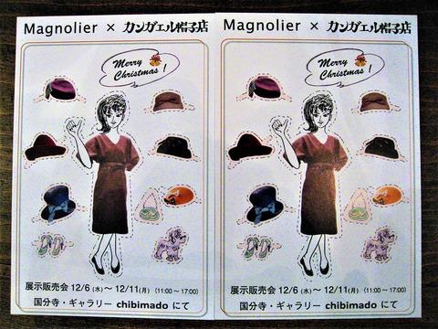 「Magnolier×カンガエル帽子店」はじまりました