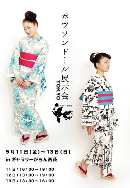 今週末はポワソンドール展示会@東京・西荻窪!