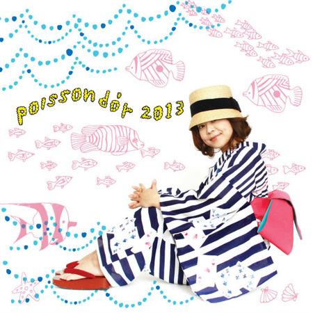 【広島で】6月1〜4日【ポワソンドールの浴衣が見られます】