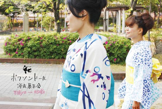 ポワソンドール展示会! 17.18@TOKYO→23.24@OSAKA