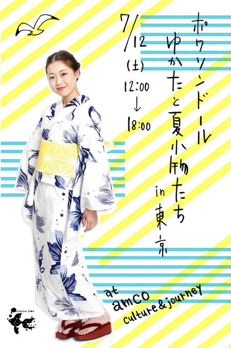 ポワソンドール展示会『ゆかたと夏小物たち』東京12日(土)・神戸15日(火)神戸