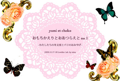 yumi et choko