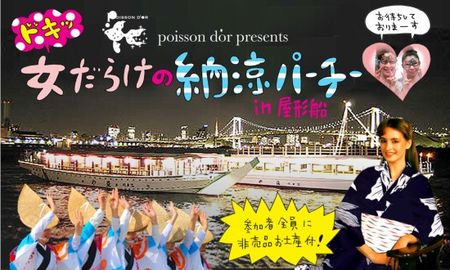8/21 貸切屋形船!!