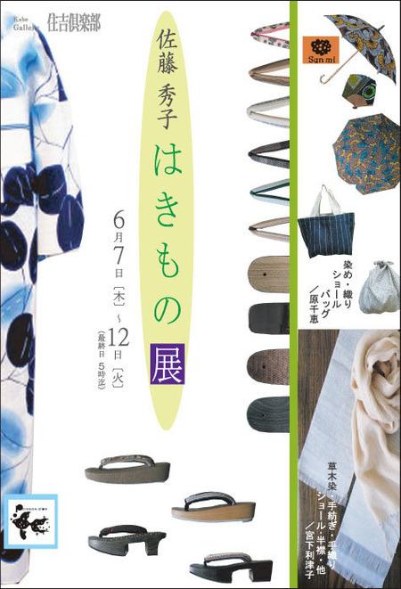 6月7〜12日ポワソンドールの浴衣が神戸で見られます!