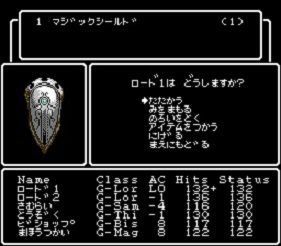 wizardry3-diamondnokishi1