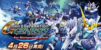 gundam-ggeneration-genesis1