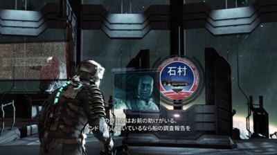 deadspace1-2-usgishimura