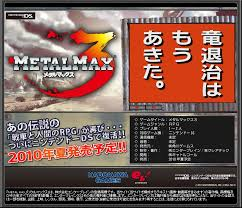 metalmax3-1