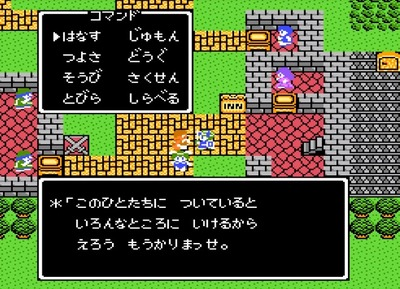 dq4-226-nise