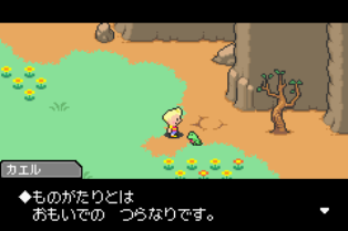 mother3-15