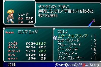 starocean2-18-eternalsp