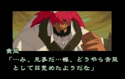 gekkanokenshi2-4-seiryuu