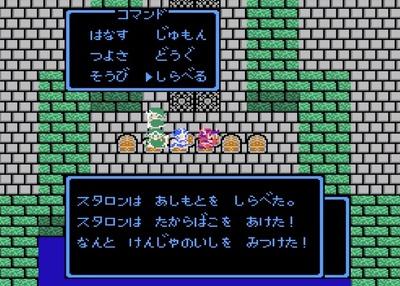 dq3-229-zoma-kenjanoishi