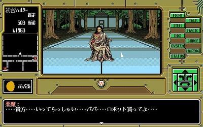 megaten-giten-tokyomokushiroku1