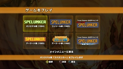spelunker-collection1