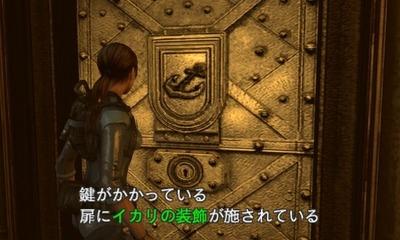 バイオハザード主人公「鍵がかかっていて開かない」