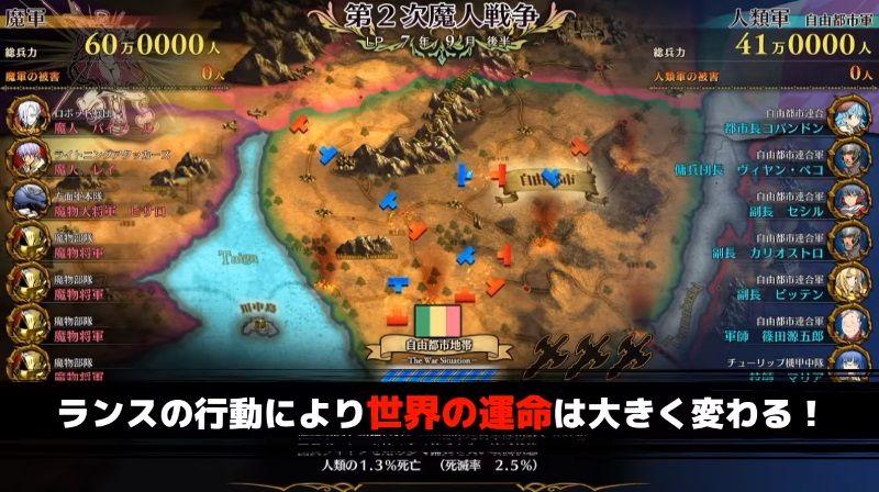 朗報】ランス10(2月23日発売)が戦国ランス級の神ゲーっぽい ...