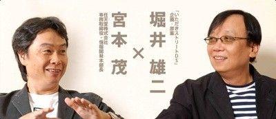 horii-miyamoto1
