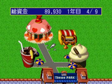 themepark-shin1-ps1