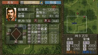 sangokushi5-1
