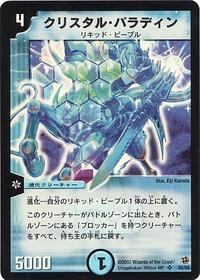 yugio-duelmasters8-paladin