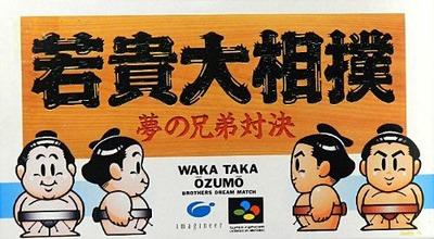 sumou-wakatakaoozumou1