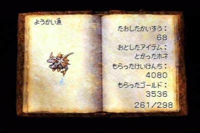 dq7-247-youkaigyo