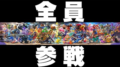 smashbrothers-special3