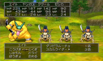 dq8-113-dq00