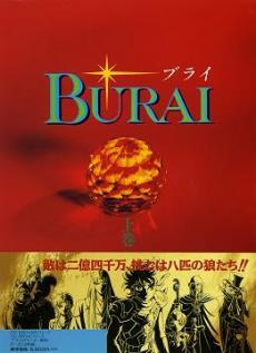 burai1