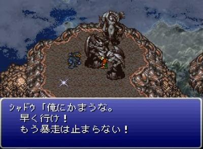ff6-379-matairiku-shadow