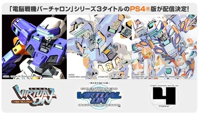 virtualon-ps4-1