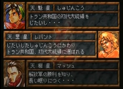 gensosuikoden1-15-end