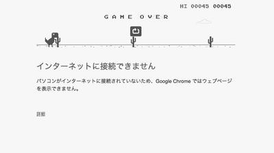 chrome-offline-game