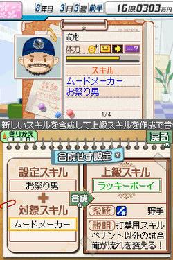 yakyutuku-ds2-1