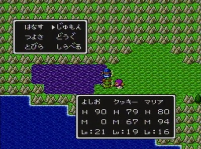dq2-166-cookie-maria