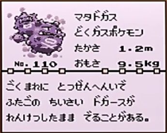 pokemon-matadogas