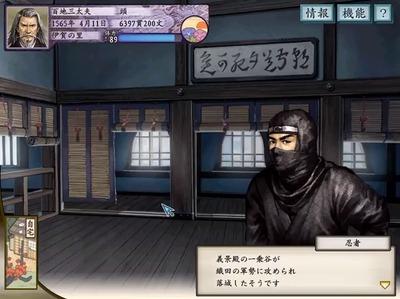 taikorisshiden5-20-ninja