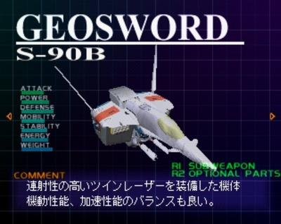 starblade2-geosword