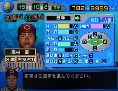 yakyutuku2003-1