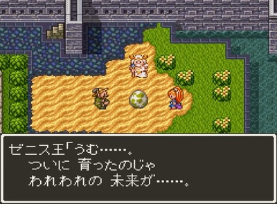 dq6-535-end